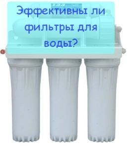 filtr dlya vodu
