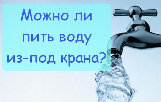 mogno li pit vodu iz pod krana