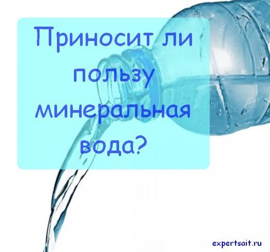 voda v butulke