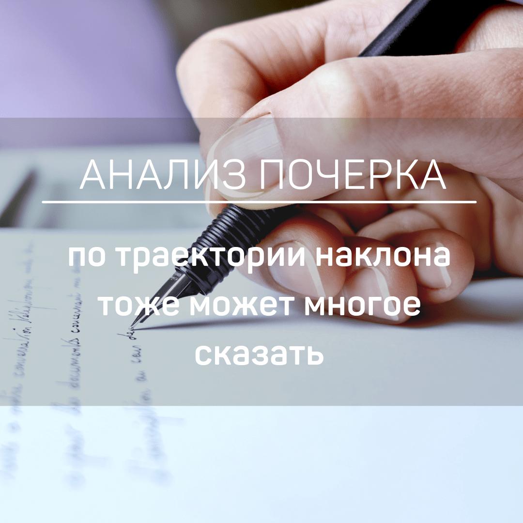 Что почерк скажет о работнике (1)
