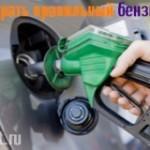 Машина ломается — а вы  заправляете правильный бензин?