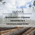 Оценка претензий со стороны лесничеств к лесопользователям