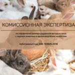 Комиссионная экспертиза по определению размера упущенной выгоды в связи с падежом кроликов в крестьянско-фермерских хозяйствах