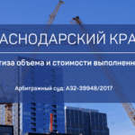 Краснодарский край — экспертиза объема и стоимости выполненных работ