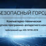 Компьютерно-техническая экспертиза программно-аппаратного комплекса «Безопасный город» г. Курск